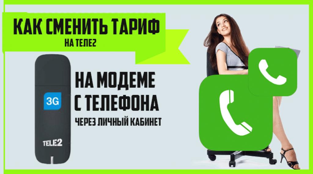 tele2-dzhekpot