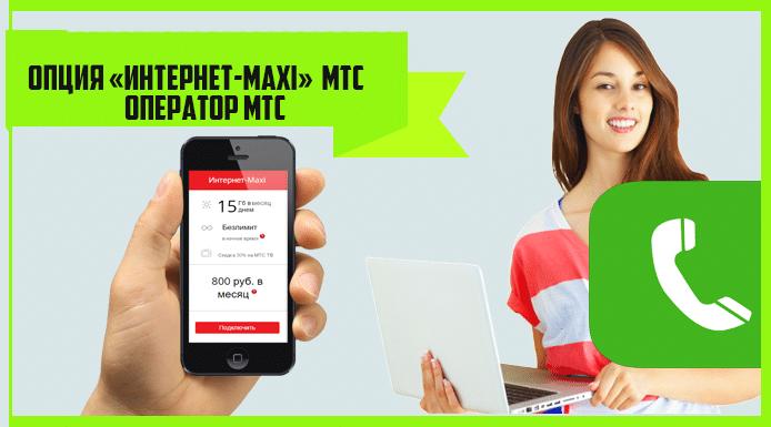 Опция «Интернет-Maxi» МТС