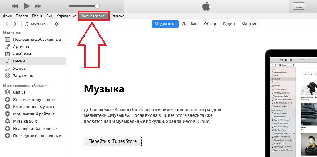 Как отключить подписку на Айфоне с любого девайса - подробная инструкция