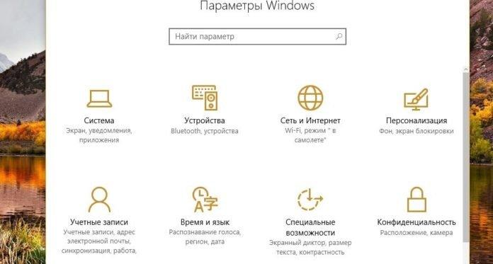 Как зайти в BIOS на Windows 10
