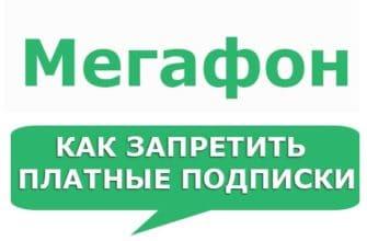 Запрещаем платные подписки Мегафона